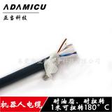 广东机器人电缆 耐高温机器人编码线复合线4X0.75mm+(3x2x0.3MM)