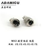航空插头连接器 公头+母头M12两孔航空插头 GX12 2~7芯 东莞亚当