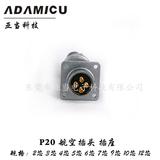 P20 2/3/4/5/7/10/12芯 互配威浦WS20-TQ/Z 4针航空插头连接器