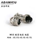 航空插头及插座 4针航空插头连接器M12 GX12 2~7芯 东莞亚当